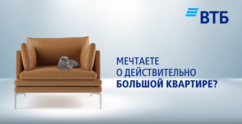 Ипотечные программы ВТБ в 2020 году