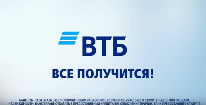 втб банк кредит наличными условия проценты калькулятор